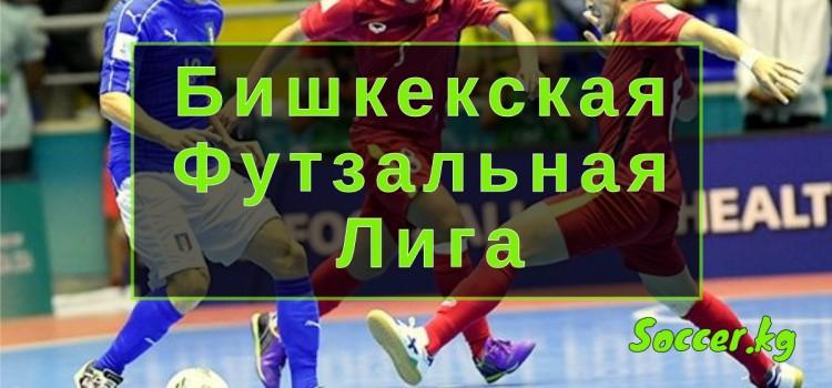 Бишкекская Футзальная лига