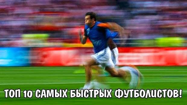 ТОП 10 самых быстрых футболистов