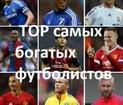 10 самых богатых футболистов в мире