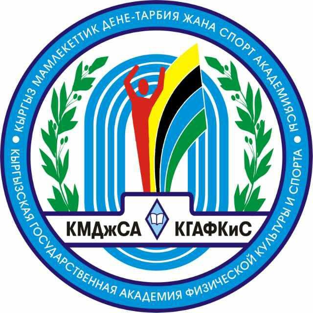 КГАФКиС